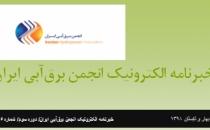 خبرنامه ششم انجمن برق آبی منتشر گردید