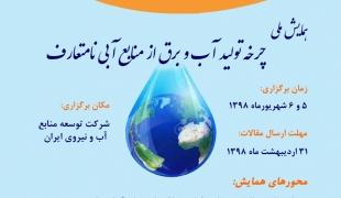 """برگزاری نشست هم اندیشی همایش """"چرخه تولید آب و برق از منابع آبی نامتعارف"""""""