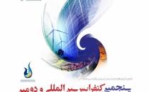 پنجمین نمایشگاه و کنفرانس بینالمللی انرژی های تجدیدپذیر ایران